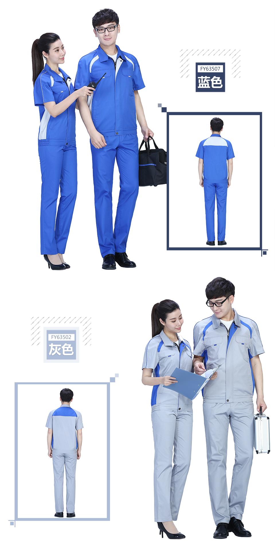 蓝色+深裤春秋纯棉长袖工作服FY808