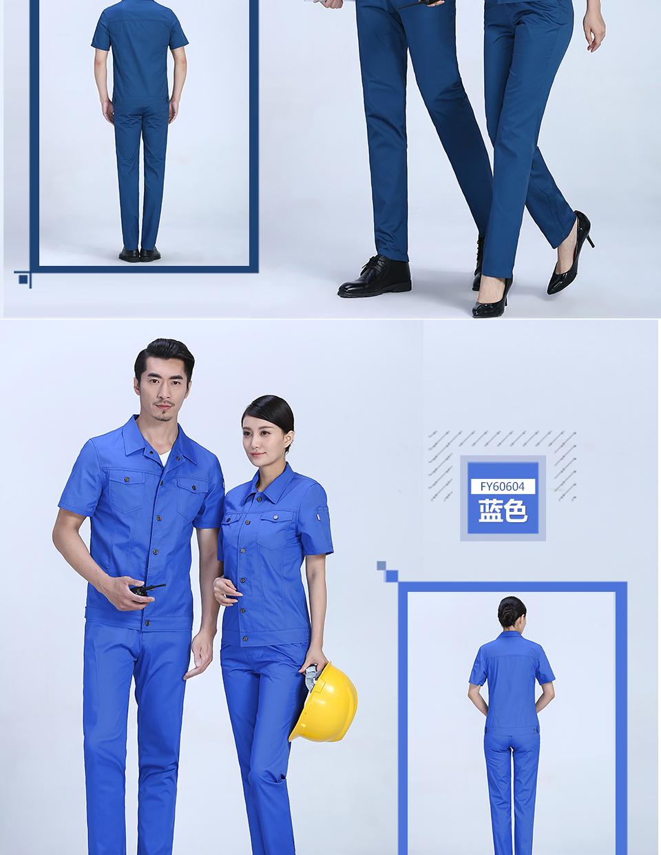 新款深蓝色FY606夏季工作服
